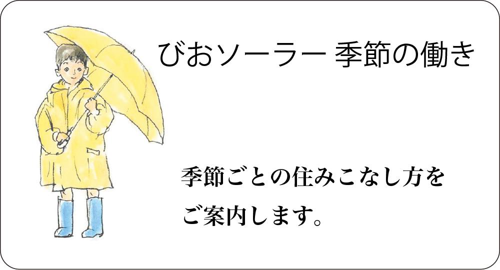 びおソーラー季節の働き